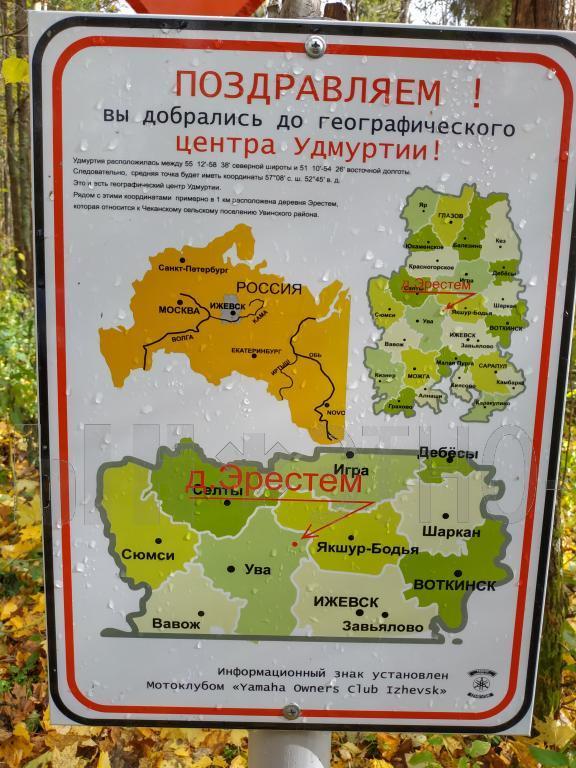 Карта с указанием географического центра Удмуртии